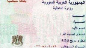 مصادر : 100 دولار رسم تبديل الهوية لمن هم خارج سوريا