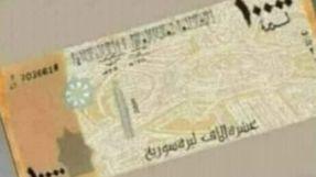 مصادر: النظام ينوي طرح ورقة نقدية من فئة 10 آلاف ليرة