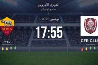 مشاهدة مباراة روما وفريق كلوج في الدوري الأوروبي