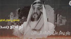 جمال خاشقجي - تركيا تبدأ محاكمة 20 سعوديا غيابيا في قضية مقتله