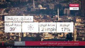 حالة الطقس: ارتفاع درجات الحرارة في المحافظات السورية 04-07-2020