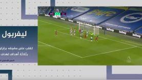 أبرز أخبار الدوري الأوروبي 09-07-2020
