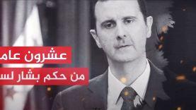 إنجازات بشار الأسد خلال عشرين عاماً