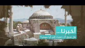 تعرّف على أبرز محطات آيا صوفيا