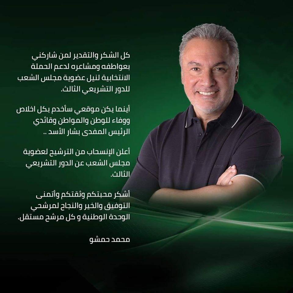 محمد حمشو ينسحب من انتخابات مجلس الشعب