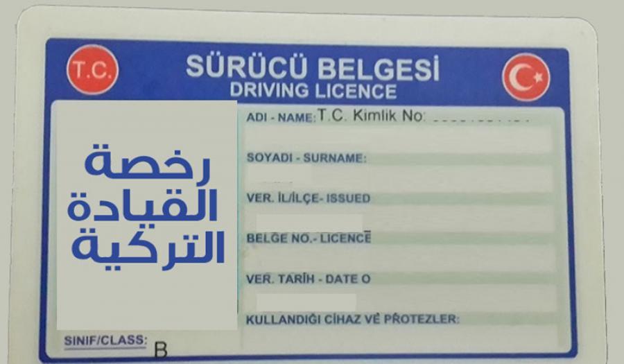 تركيا تفرض شروطاً جديدةً للحصول على رخصة قيادة