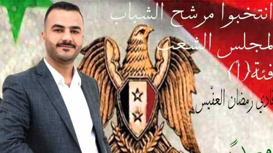 """قيادي سابق في """"داعش"""" يترشح لانتخابات """"مجلس الشعب"""" (صور)"""