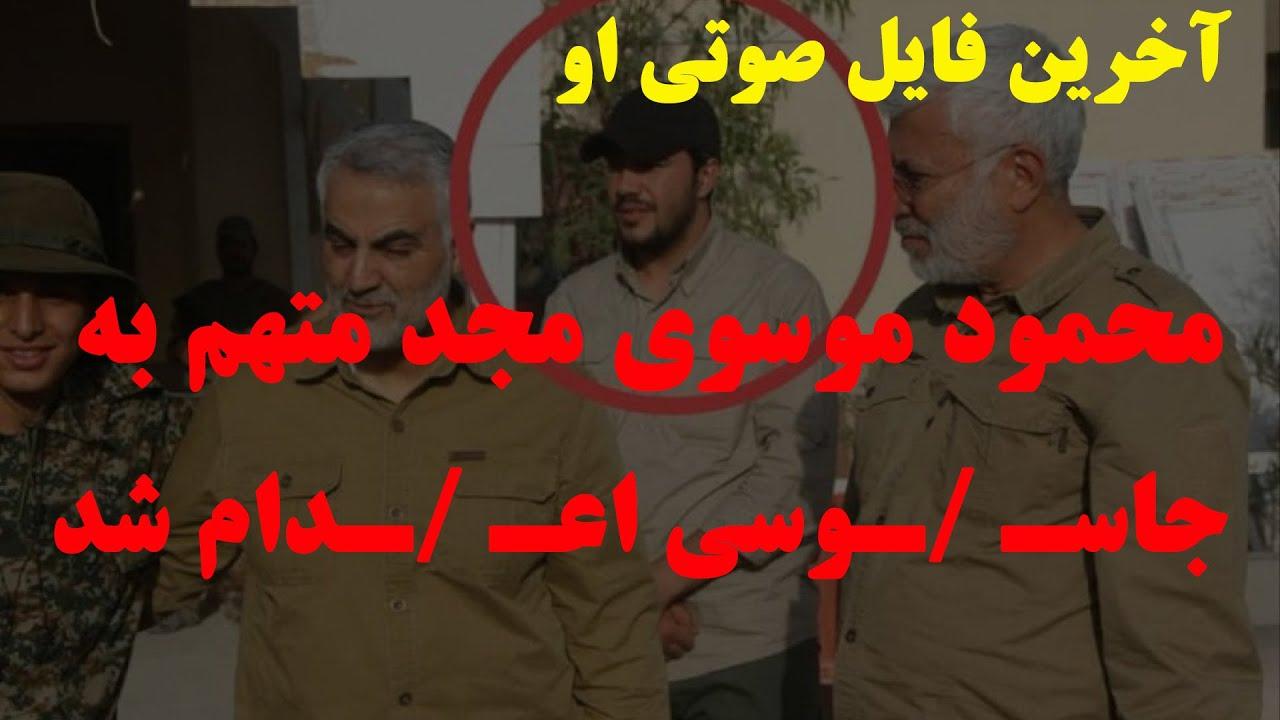 إعدام إيراني قدم للموساد معلومات خاصة عن بشار الأسد