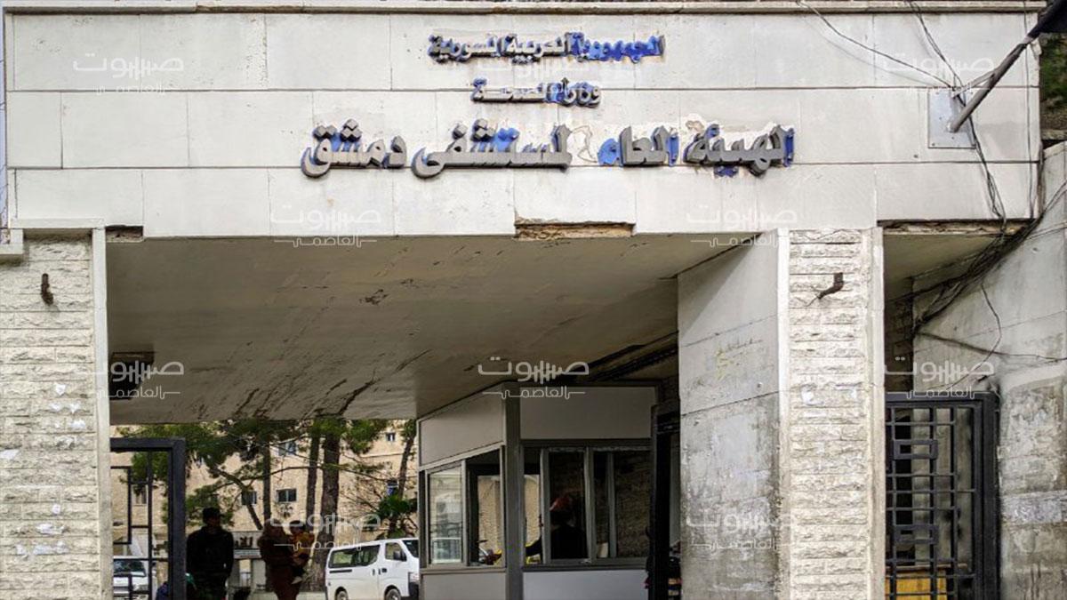 """طبيب في مشافي النظام يشرح لـ """"قاسيون"""" الوضع الصحي في دمشق"""