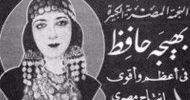 من هي بهيجة حافظ التي يحتفل غوغل بذكرى ميلادها