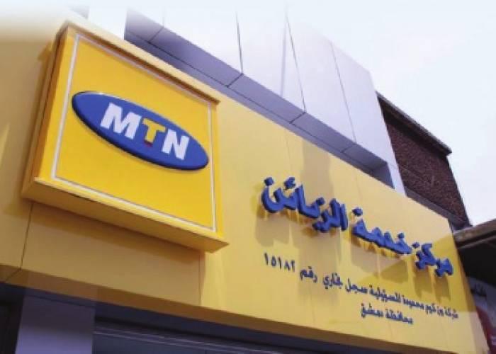 """شركة """"MTN"""" تقرر الانسحاب من سوريا"""