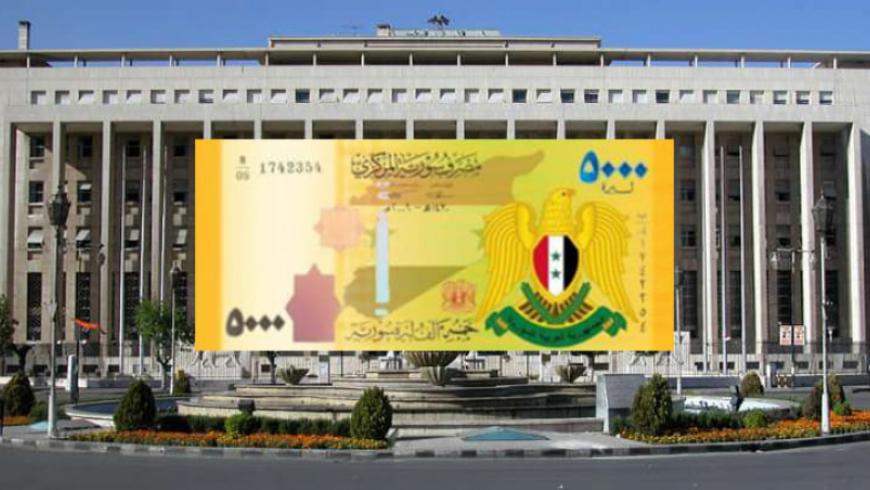مسؤول في النظام  يتوقع طرح ورقة نقدية من  فئة ال5000 ليرة