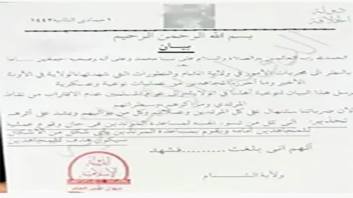 منشورات لـداعش تحذر الأهالي الإقتراب من مقرات المرتدين