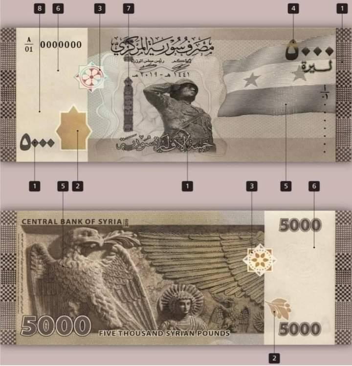 صور| مركزي النظام يطرح فئة الـ5000 ليرة للتداول في الأسواق