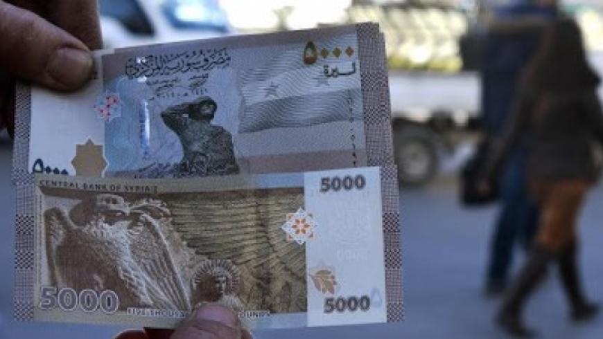 قرار بمنع التعامل  بفئة  الـ5000 ليرة سورية الجديدة في ريف حلب