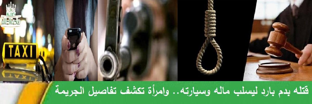 تنفيذ حكم الإعدام بحق شخص قتل  سائق تكسي أوصله  لمنزله في حمص