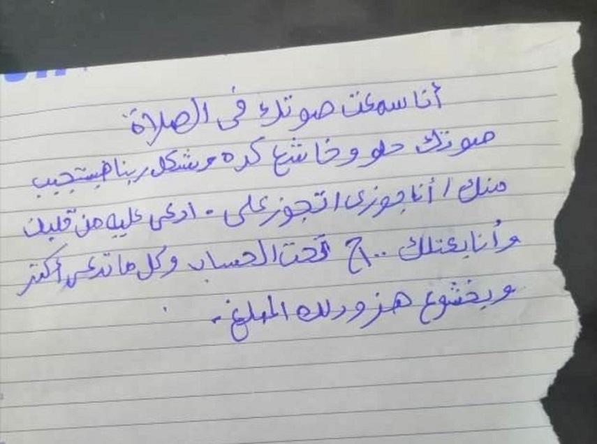 مصرية تدفع أموالاً لإمام مسجد للدعاء على زوجها.. ما قصة طلبها الغريب؟
