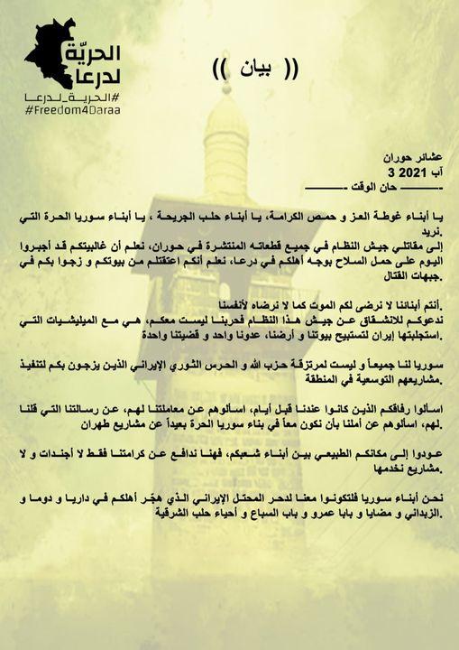 عشائر درعا تصدر بياناً تدعو فيه عناصر النظام في درعا إلى الانشقاق عنه