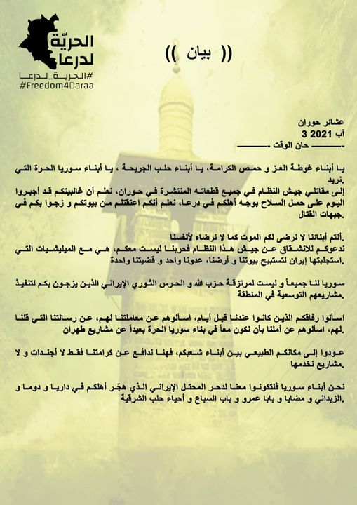 Daraa clans issue a statement calling the regime members in Daraa to defect from it