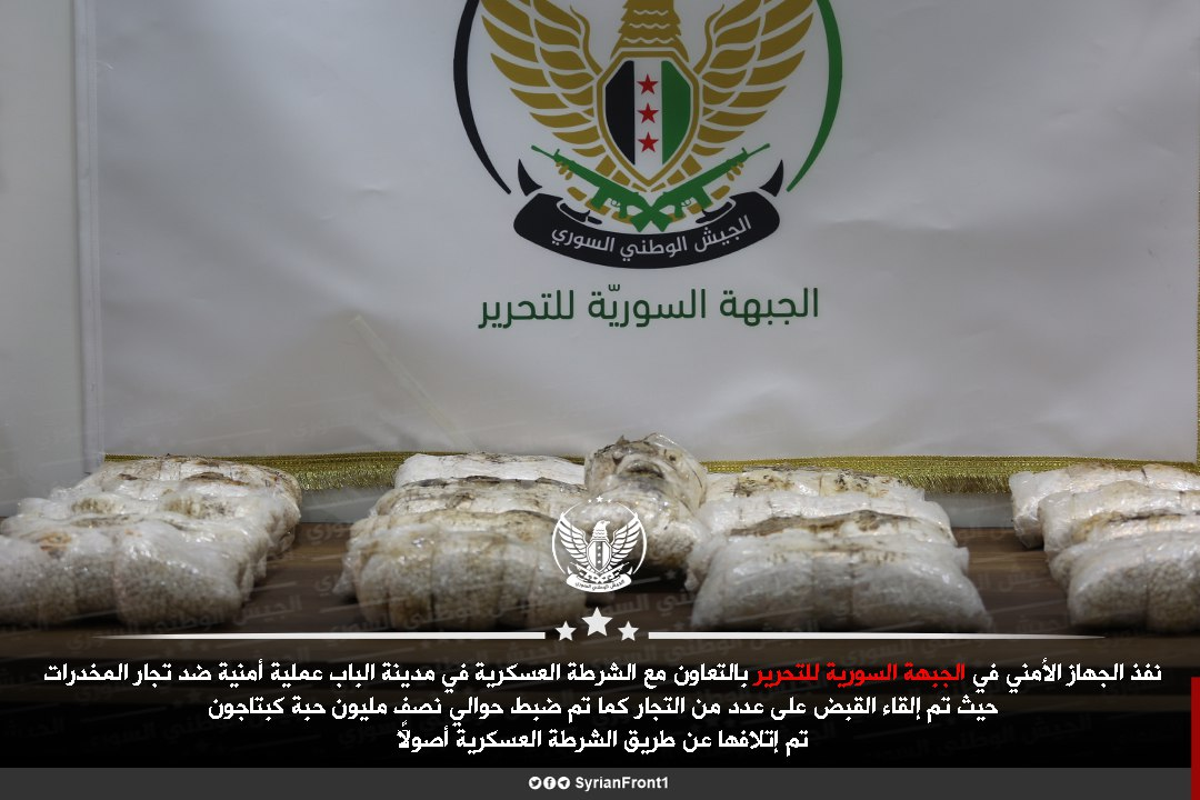 Takeover a large quantity of Captagon pills in Al-Bab city, Photos