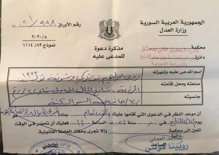 بتهمة تحويل أموال.. النظام يستدعي أميناً عاماً لحزب معارض في دمشق للتحقيق