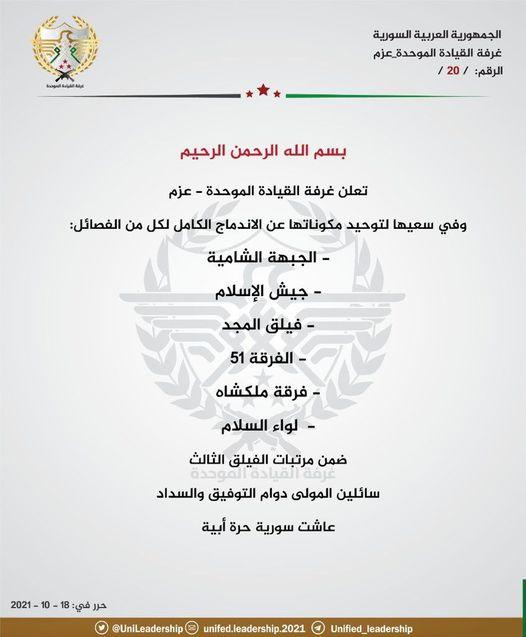بيان: 6  فصائل جديدة من الجيش الوطني  تنضم  لغرفة عزم