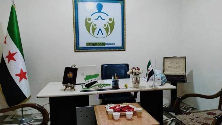 أنباء عن افتتاح جمعية لـ تعدّد الزوجات  في مدينة اعزاز شمالي حلب