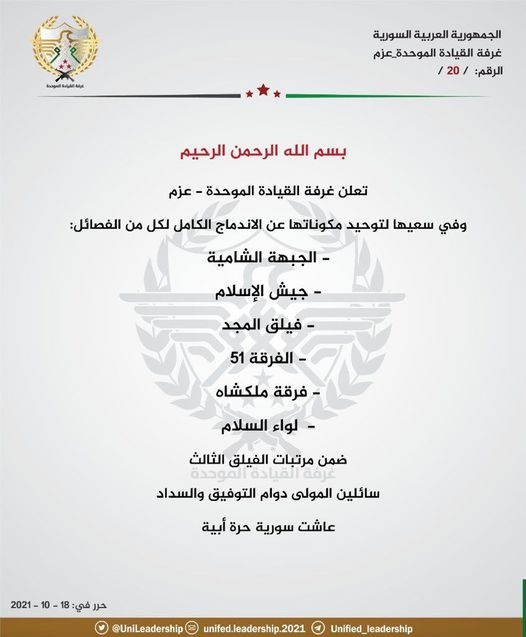 Statement: 6 new factions of the National Army join Azm Chamber