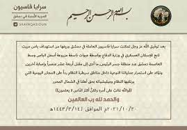 Saraya Qasioun Group claims its responsibility for bombing a bus for the regime forces in Damascus
