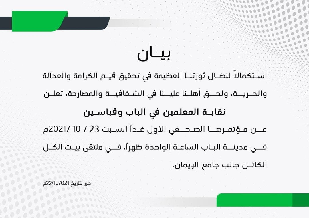Al-Bab Teachers Syndicate announces its first press conference