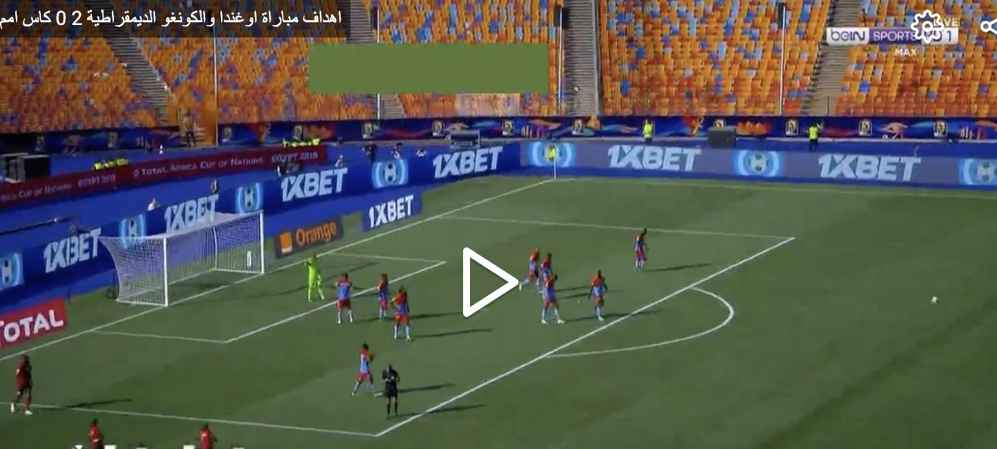 اهداف مباراة اوغندا والكونغو الديمقراطية (2-0) كاس امم افريقيا | وكالة  قاسيون للأنباء